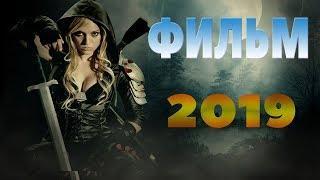ВОИТЕЛЬНИЦА 2019 ШИКАРНЫЙ ФИЛЬМ Фантастические фильмы 2019 Зарубежные новинки