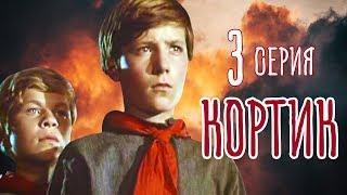 Кортик 3 серия (1973). Советский Детский фильм, приключения | Русские сериалы