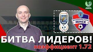 ЭНЕРГЕТИК-БГУ - ФК МИНСК 2-0--- | ПРОГНОЗ НА ФУТБОЛ, ЧЕМПИОНАТ БЕЛАРУСИ, 5 АПРЕЛЯ
