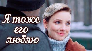 Я тоже его люблю (Фильм 2019) Мелодрама Русские сериалы