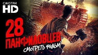 28 Панфиловцев / Смотреть весь фильм