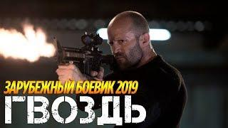 Фильм 2019 спасет врага! ** ГВОЗДЬ ** Зарубежные боевики 2019 новинки HD 1080P