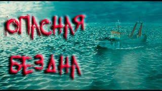 ФИЛЬМ УЖАСОВ ОПАСНАЯ БЕЗДНА 2019 ужасы