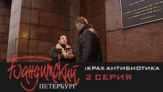 БАНДИТСКИЙ ПЕТЕРБУРГ 3 Крах Антибиотика 2 Серия Фильм Сериал Кино Боевик Криминал