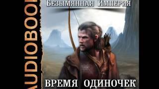 """2001236 Glava 01 Аудиокнига. Каменистый Артём """"Безымянная Империя. Книга 1. Время одиночек"""""""
