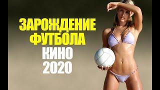 ЗАРОЖДЕНИЕ ФУТБОЛА СПОРТ ПРИКЛЮЧЕНИЯ 2020 хорошее кино смотреть фильм онлайн кино