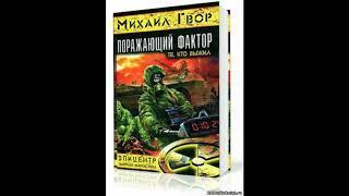 Гвор Михаил 1 Те, кто выжил 2012 Аудиокнига Боевая Фантастика Постапокалипсис