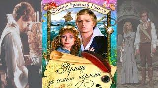 Принц за семью морями  Необычный фильм сказка с интригующим сюжетом  Семейный фильм