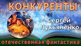 Сергей Лукьяненко «КОНКУРЕНТЫ» (фантастика, аудиокнига, аудиокниги слушать онлайн)
