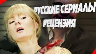 Русские Сериалы - Шлак | Обзор Кино Фильмов