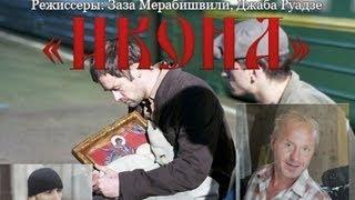 ИКОНА Фильм Кино Детектив Русские Православные фильмы