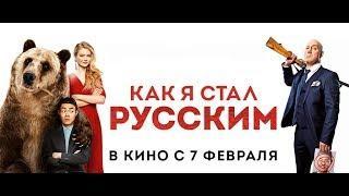 Отличная комедия (2019) КАК Я СТАЛ РУССКИМ Фильм Кино Комедия Приключения Про любовь