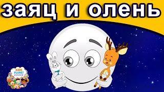 заяц и олень | русские сказки | сказки на ночь | русские мультфильмы | сказки