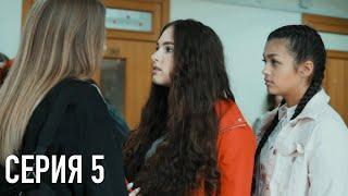 Моя Американская Сестра - Серия 5 | Сериал