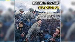 Василь Быков Его батальон (слушать аудиокнигу онлайн)