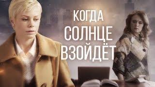 Когда солнце взойдет Фильм 2018 Мелодрама Русские сериалы Смотреть бесплатно