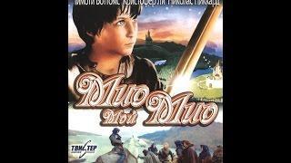 """Чудесная сказка для детей и взрослых """"Мио, мой Мио"""" 1987"""