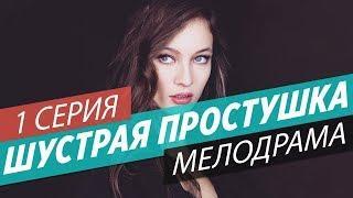 Шикарный Фильм 2019 Шустрая Простушка 1 серия Русские мелодрамы 2019 новинки