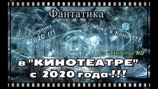 """СЕЙЧАС в""""КИНОТЕАТРЕ""""с 2020г.!!! #МИРЫ# ФАНТАСТИКА 2020.!! ФИЛЬМЫ 2020.! МИЛОШ БИКОВИЧ,с #XОЛОПА#.!!!"""