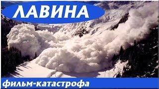 «ЛАВИНА» Фильм Катастрофа Триллер Боевик Зарубежное Кино