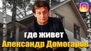Где и Как Живет Александр Домогаров Квартира Особняк Вилла
