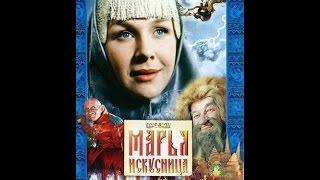 """Очень красивый фильм-сказка """"Марья-искусница"""" (1959)"""