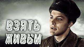 Взять живым (1982) | К 75-летию Победы