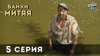 БАЙКИ МИТЯЯ 5-я СЕРИЯ Сериал Комедия Фильм Русские комедии