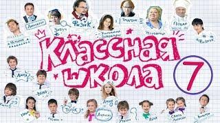 Классная школа - 7 серия - Комедийный сериал для детей Российские сериалы