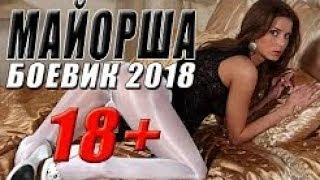МАЙОРША БОЕВИК 2018 Фильм Кино Боевик Детектив Криминал Русские боевики