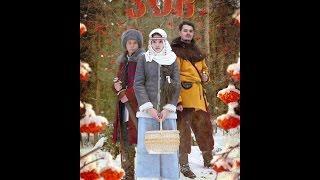 Фильм сказка Зов