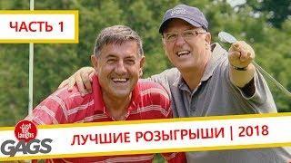 Смешные видео Приколы РОЗЫГРЫШИ 2019 Видео Смех Юмор Приколы