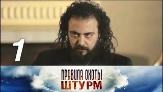 Правила охоты. Штурм. 1 серия (2015) Боевик @ Русские сериалы