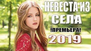 НОВАЯ премьера сильно всех запала! НЕВЕСТА ИЗ СЕЛА Русские мелодрамы 2019 Новинки Сериалы HD
