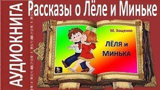 Леля и Минька Михаил Зощенко Аудиокнига слушать онлайн
