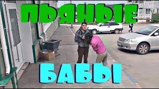 РУССКИЕ ПЬЯНЫЕ БАБЫ (16+) Видео Приколы [Подборка] Смешные видео