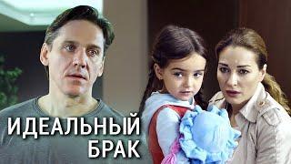 Идеальный брак (2019) Мелодрама @ Русские сериалы