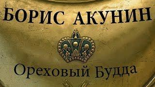 Борис Акунин - Ореховый Будда. Аудиокнига. Слушать онлайн бесплатно