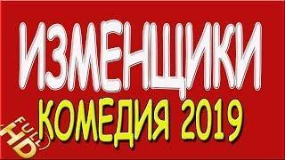 """УЛЁТНАЯ КОМЕДИЯ 2019 """"ИЗМЕНЩИКИ"""" ПРЕМЬЕРА 2019"""