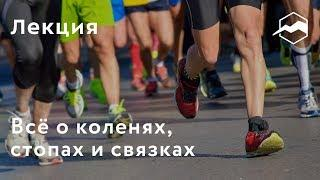 Владимир Демченко о коленях, стопах и связках