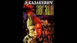 Э. КАЗАКЕВИЧ. ЗВЕЗДА