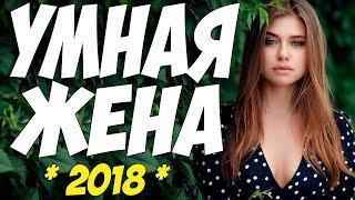 Фильм 2018 ждали все! УМНАЯ ЖЕНА Фильм Кино Мелодрама Русские мелодрамы 2018 новинки HD