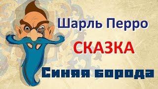 СИНЯЯ БОРОДА Шарль Перро Сказка для детей с иллюстрациями Слушать аудиосказки онлайн бесплатно