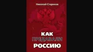НИКОЛАЙ СТАРИКОВ. КАК ПРЕДАВАЛИ РОССИЮ (главы 1 - 2)