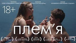 Племя (2014) Фильм 18+ Российские эротические фильмы