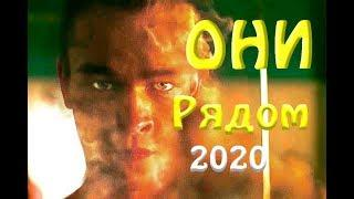 """ОТЛИЧНЫЙ ФАНТАСТИЧЕСКИЙ ФИЛЬМ 2020 """"Они рядом"""". НОВИНКА"""