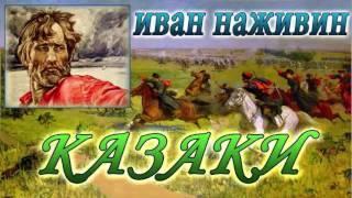 ИВАН НАЖИВИН. КАЗАКИ (01)