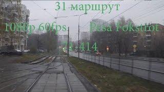 Трамвай // 31 Маршрут //  Pesa Fokstrot 71-414 // Полный маршрут // Глазами водителя трамвая