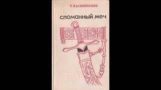 Сломанный меч: Часть 1 (аудиокнига). Толеген Касымбеков