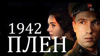 задача выжить ПЛЕН 1942  Военные фильмы 2020 новинки